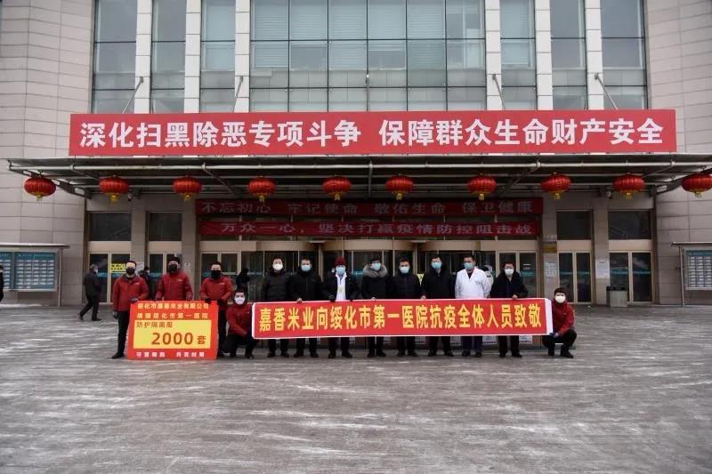 绥广电短视频‖三十小时风雪兼程 爱心防护服运抵绥化