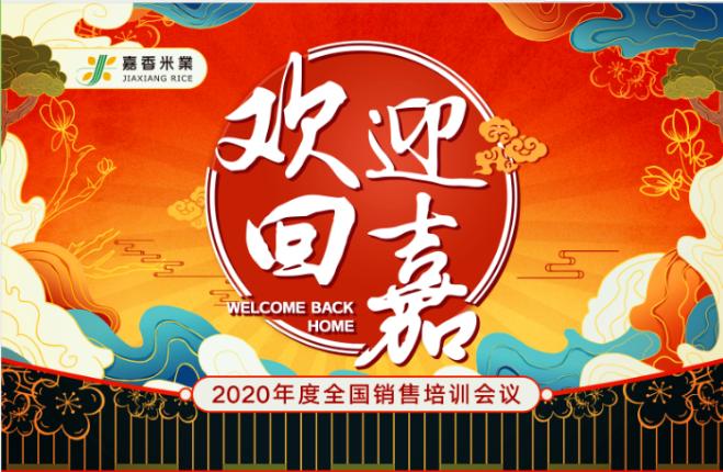 欢迎回嘉丨安徽快乐十分开奖视频米业2020年度全国销售培训会
